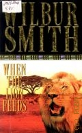 Smith W., When the Lion Feeda — 1988