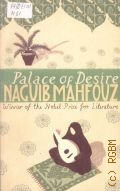 Mahfouz N., Palace of Desire. The Cairo Trilogy — 1988