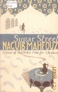 Mahfouz N., Sugar Street. The Cairo Trilogy III. The Cairo Trilogy — 1994