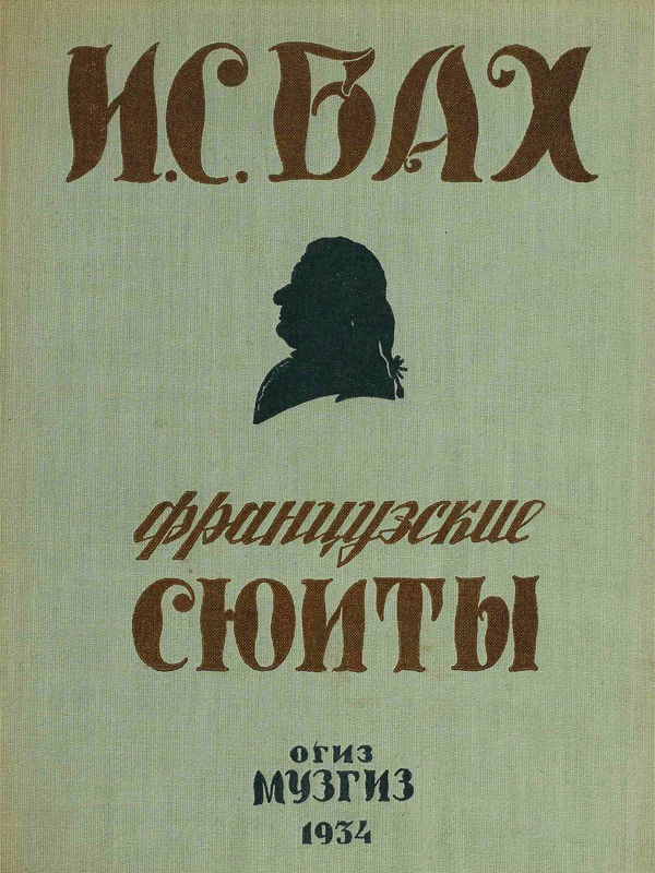 Sheet Music Collection and Record Library — Russian State