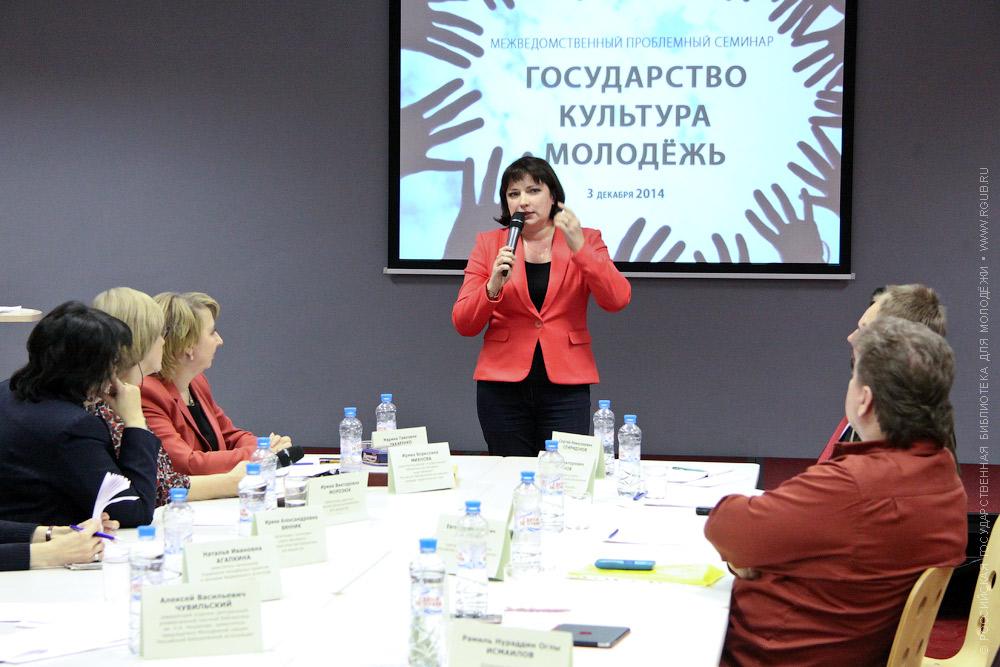 Межведомственный проблемный семинар «Государство. Культура. Молодёжь» в РГБМ