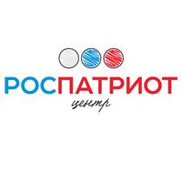 Федеральное государственное бюджетное учреждение «Российский центр гражданского и патриотического воспитания детей и молодежи» (Роспатриотцентр)